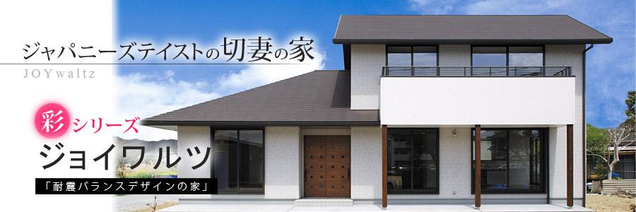 「耐震バランスデザインの家」彩シリーズ:ジョイワルツ