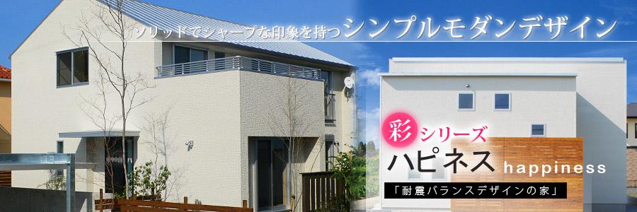 「耐震バランスデザインの家」彩シリーズ:ハピネス