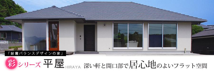「耐震バランスデザインの家」彩シリーズ:平屋