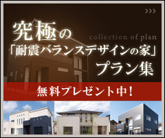 無料プレゼント!「耐震バランスデザインの家」プラン集