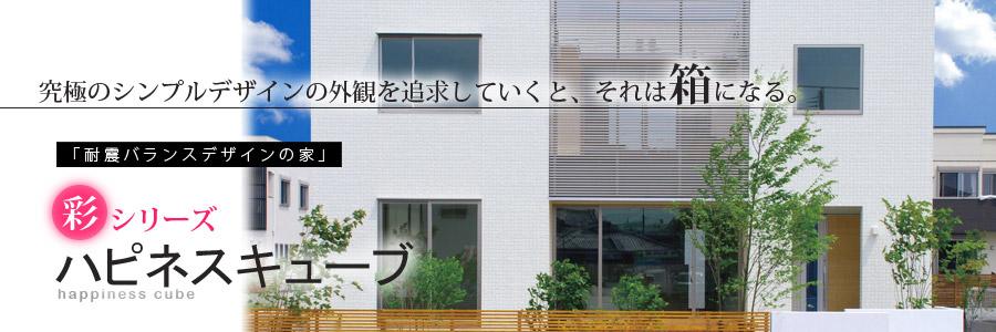 「耐震バランスデザインの家」彩シリーズ:ハピネスキューブ
