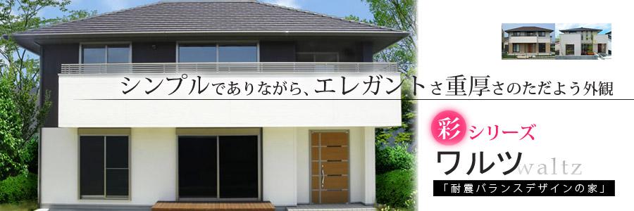 「耐震バランスデザインの家」彩シリーズ:ワルツ
