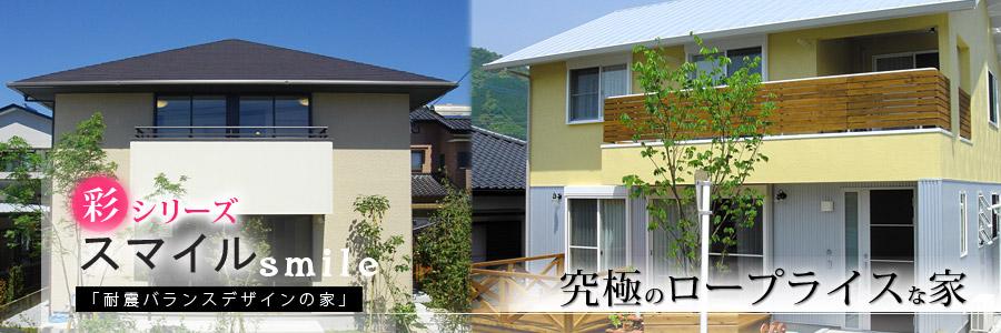 「耐震バランスデザインの家」彩シリーズ:スマイル